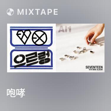 Mixtape 咆哮 (Growl)(EXO-M Ver.) - Various Artists
