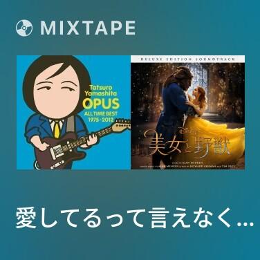 Mixtape 愛してるって言えなくたって (Aisiterutte Ienakutatte) -