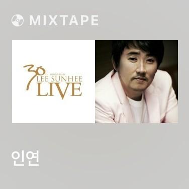 Mixtape 인연
