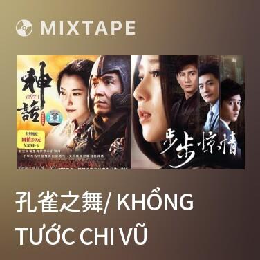 Mixtape 孔雀之舞/ Khổng Tước Chi Vũ -