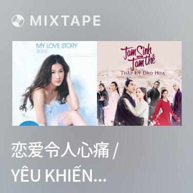 Mixtape 恋爱令人心痛 / Yêu Khiến Người Ta Đau Lòng - Various Artists