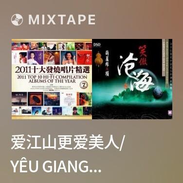 Mixtape 爱江山更爱美人/ Yêu Giang Sơn Càng Yêu Mĩ Nhân - Various Artists