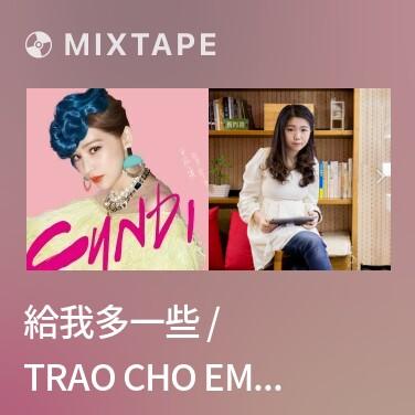Mixtape 給我多一些 / Trao Cho Em Nhiều Hơn Một Chút - Various Artists