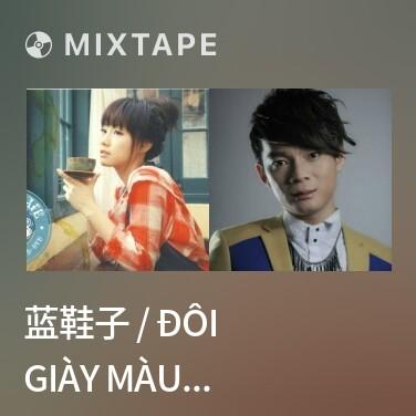 Mixtape 蓝鞋子 / Đôi Giày Màu Xanh - Various Artists