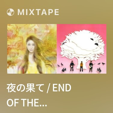 Mixtape 夜の果て / End Of The Night - Various Artists