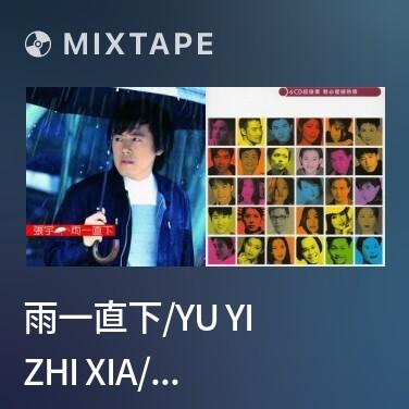 Mixtape 雨一直下/Yu Yi Zhi Xia/ Mưa Mãi Không Dứt - Various Artists