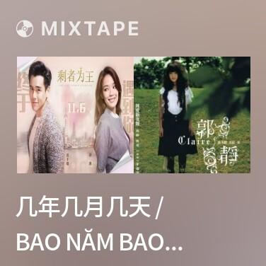 Mixtape 几年几月几天 / Bao Năm Bao Tháng Bao Ngày (Thặng Giả Vi Vương OST) - Various Artists