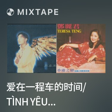 Mixtape 爱在一程车的时间/ Tình Yêu Trong Khoảng Thời Gian Của Một Chuyến Xe - Various Artists