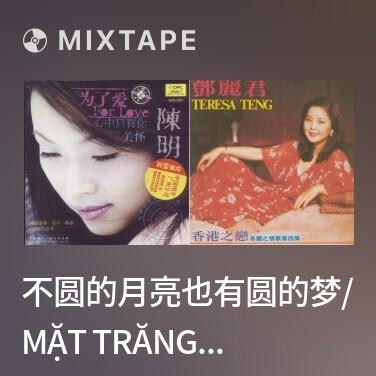 Mixtape 不圆的月亮也有圆的梦/ Mặt Trăng Không Tròn Cũng Có Giấc Mơ Hình Tròn - Various Artists