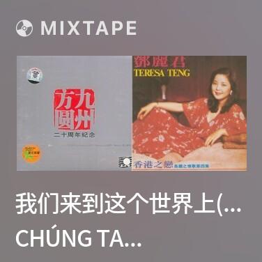 Mixtape 我们来到这个世界上(成方圆)/ Chúng Ta Đến Thới Giới Này - Various Artists