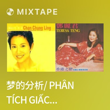 Mixtape 梦的分析/ Phân Tích Giấc Mơ - Various Artists