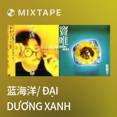 Mixtape 蓝海洋/ Đại Dương Xanh -