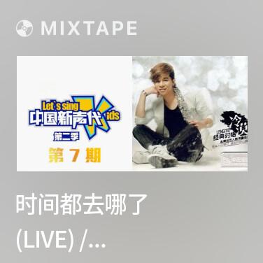 Mixtape 时间都去哪了 (Live) / Thời Gian Ơi Đi Đâu Mất Rồi? - Various Artists