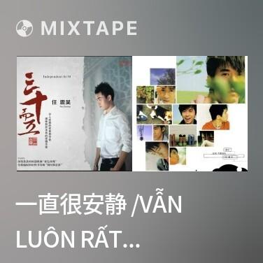 Mixtape 一直很安静 /Vẫn Luôn Rất Yên Tĩnh - Various Artists
