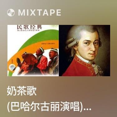Mixtape 奶茶歌 (巴哈尔古丽演唱) /Bài Hát Trà Sữa -