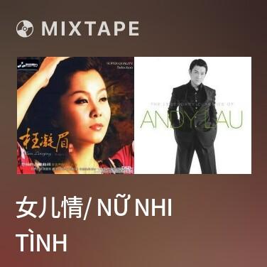 Mixtape 女儿情/ Nữ Nhi Tình - Various Artists