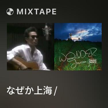Mixtape なぜか上海 / Nazekashanhai -