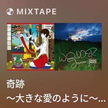 Mixtape 奇跡 〜大きな愛のように〜 (Kiseki-Ookina Ai No Youni-) -