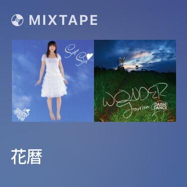 Mixtape 花暦 (Hanagoyomi) -