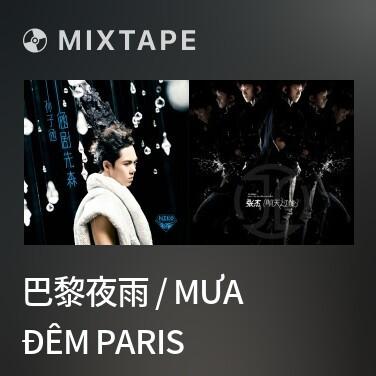 Mixtape 巴黎夜雨 / Mưa Đêm Paris - Various Artists