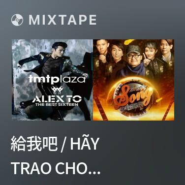 Mixtape 給我吧 / Hãy Trao Cho Tôi -