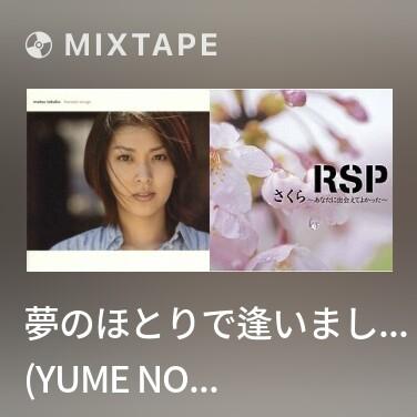 Mixtape 夢のほとりで逢いましょう (Yume No Hotori De Aimasho) - Various Artists
