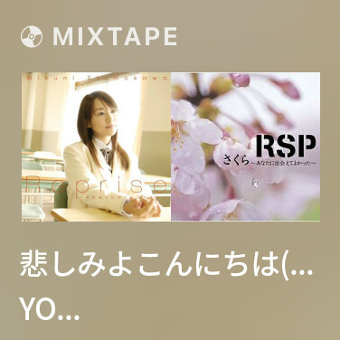 Mixtape 悲しみよこんにちは(Kanashimi yo Konnichiwa) - Various Artists