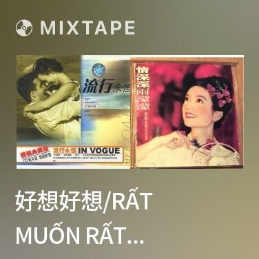 Mixtape 好想好想/Rất Muốn Rất Muốn (OST Tân Dòng Sông Li Biệt) - Various Artists