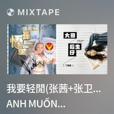 Mixtape 我要轻閒(张茜+张卫健)(《小宝与康熙》片尾曲)/ Anh Muốn Rảnh Rang
