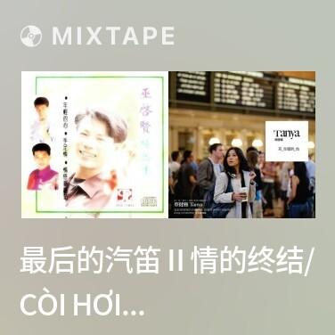 Mixtape 最后的汽笛Ⅱ情的终结/ Còi Hơi Cuối Cùng 2 Cái Kết Của Tình Yêu -