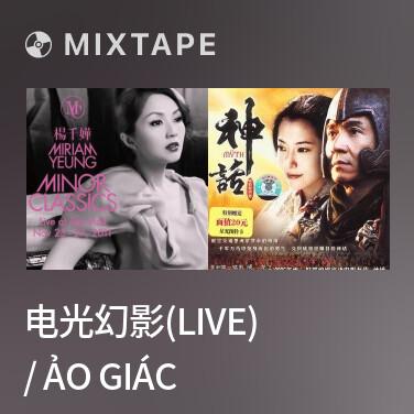 Mixtape 电光幻影(live) / Ảo Giác - Various Artists