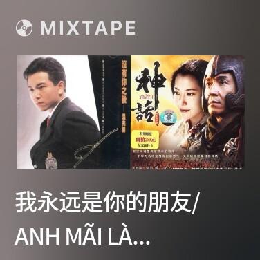 Mixtape 我永远是你的朋友/ Anh Mãi Là Bạn Của Em - Various Artists