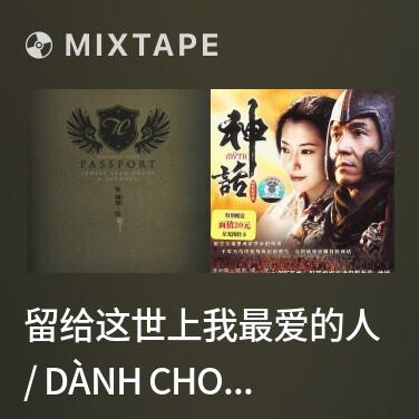 Mixtape 留给这世上我最爱的人 / Dành Cho Người Tôi Yêu Nhất Thế Gian - Various Artists