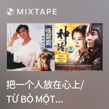 Mixtape 把一个人放在心上/ Từ Bỏ Một Người Trong Lòng - Various Artists