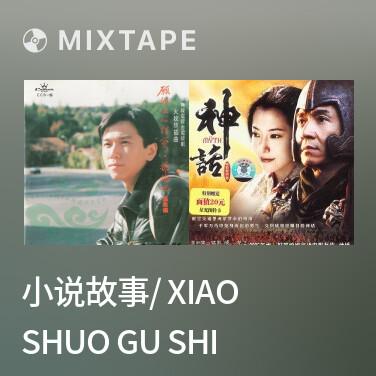 Mixtape 小说故事/ Xiao Shuo Gu Shi - Various Artists