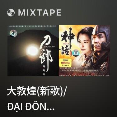Mixtape 大敦煌(新歌)/ Đại Đôn Hoàng - Various Artists