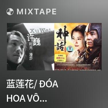 Mixtape 蓝莲花/ Đóa Hoa Vô Thường - Various Artists