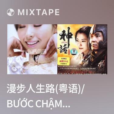 Mixtape 漫步人生路(粤语)/ Bước Chậm Trên Đường Đời - Various Artists