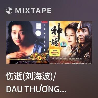 Mixtape 伤逝(刘海波)/ Đau Thương Qua Đi - Various Artists