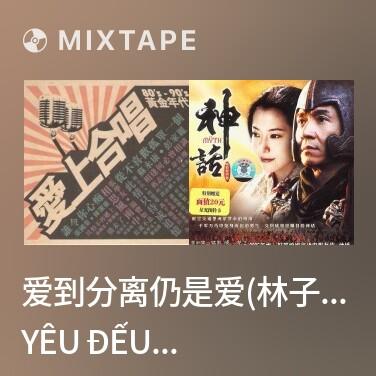 Mixtape 爱到分离仍是爱(林子祥+叶蒨文)/ Yêu Đếu Chia Ly Vẫn Là Yêu - Various Artists