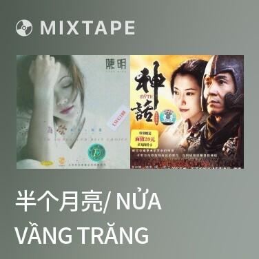 Mixtape 半个月亮/ Nửa Vầng Trăng - Various Artists