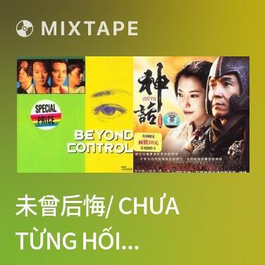 Mixtape 未曾后悔/ Chưa Từng Hối Hận - Various Artists