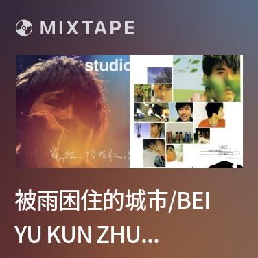 Mixtape 被雨困住的城市/Bei Yu Kun Zhu De Cheng Shi/Thành Phố Bị Mưa Vây Hãm - Various Artists