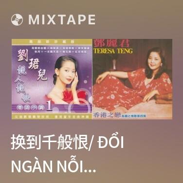 Mixtape 换到千般恨/ Đổi Ngàn Nỗi Hận - Various Artists