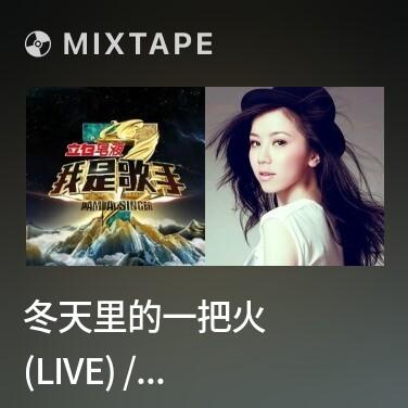 Mixtape 冬天里的一把火 (Live) / Ngọn Lửa Giữa Mùa Đông - Various Artists