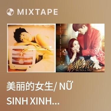 Mixtape 美丽的女生/ Nữ Sinh Xinh Đẹp - Various Artists