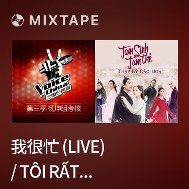 Mixtape 我很忙 (Live) / Tôi Rất Bận - Various Artists