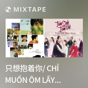 Mixtape 只想抱着你/ Chỉ Muốn Ôm Lấy Em - Various Artists
