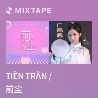 Mixtape Tiền Trần / 前尘 - Various Artists