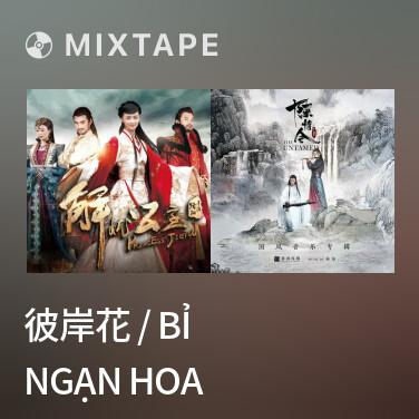Mixtape 彼岸花 / Bỉ Ngạn Hoa - Various Artists